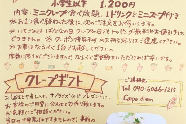 クレープ食べ放題の予約について